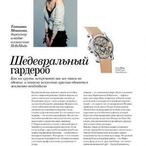 Журнал «Я покупаю»