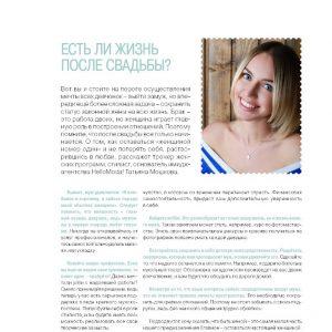 Журнал «Свадьба»